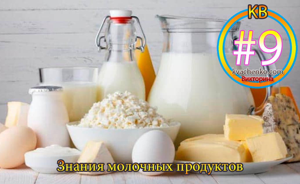 Знания молочных продуктов