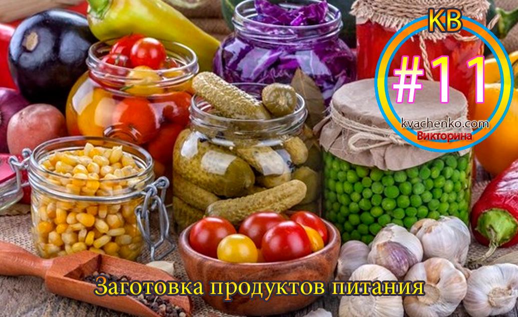 Заготовка продуктов питания