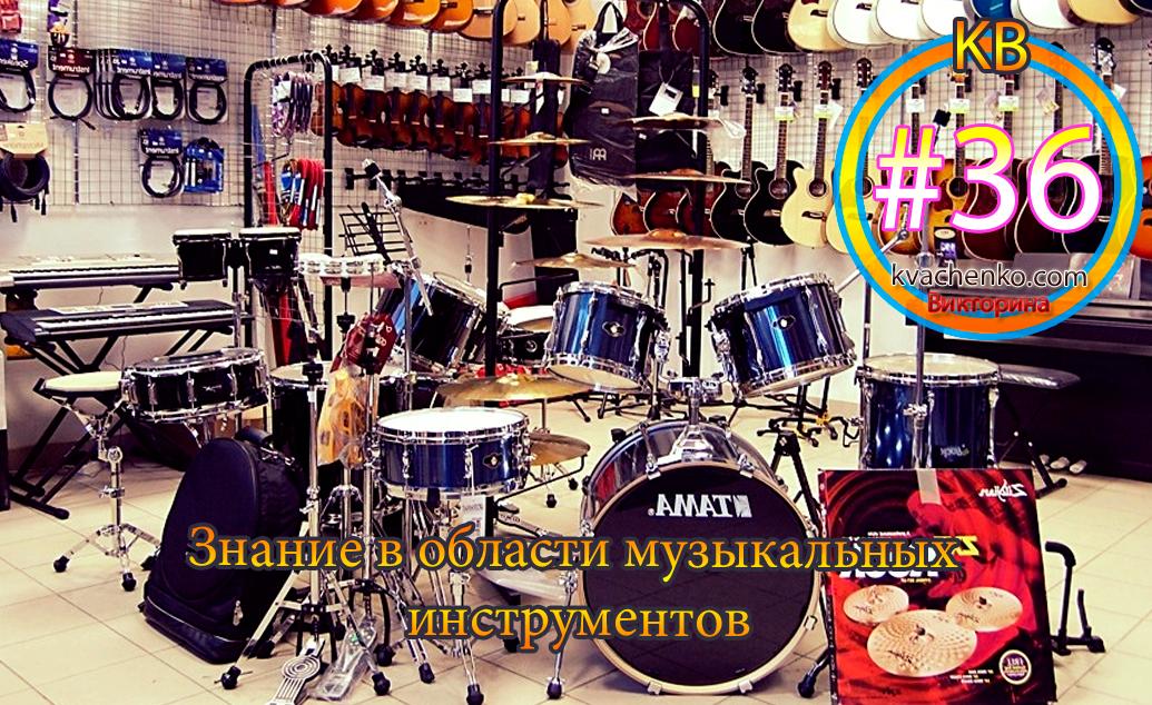 Знание в области музыкальных инструментов