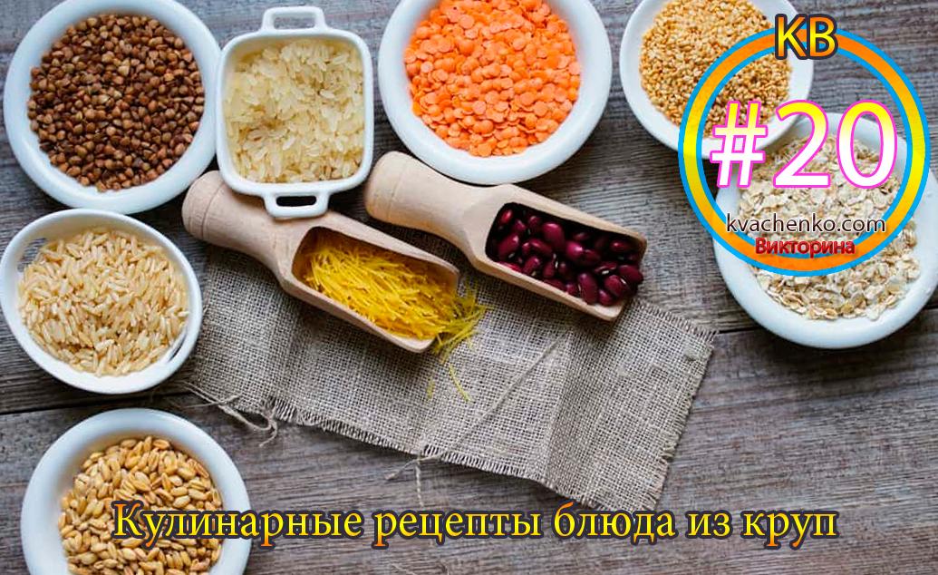 Кулинарные рецепты блюда из круп