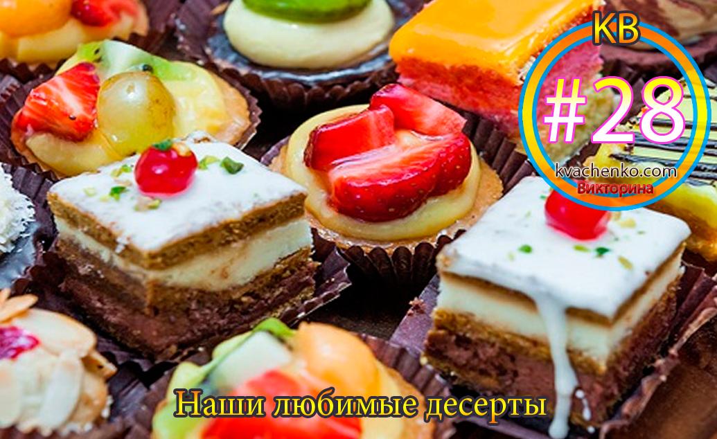 Наши любимые десерты